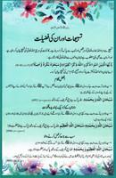 Tasbeehat Aur Un Ki Fazeelat Dua Card