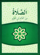 Al-Salah Min Kalami Ibn Al-Qayyim