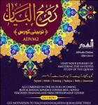 ADVM2 Ruh Al Bayaan Advanced Course Urdu Book Package