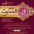 HBM4 Taleem Al Hadith Sahih Bukhari Course Urdu Book Package