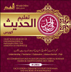 HBM4 Taleem Al Hadith Sahih Bukhari Course English Book Package