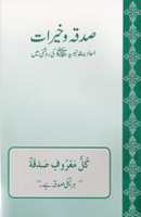 PDF Download Sadaqah-O-Khairaat Book