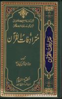 Mutradafat-Ul-Quran Arabic Dictionary