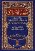 Tafsir Jalalain Arabic