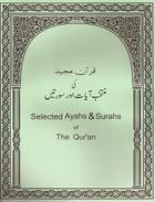 Selected Ayahs & Surahs Of The Quran