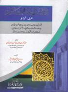 Qamoos Al-Faaz Al-Quran Arabic-Urdu Dictionary