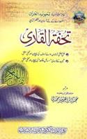 Tohfatul Qari