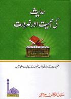 Hadith Ki Ahmiat Aur Zaroorat (Uloomal-Hadith)