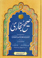 Sahih Bukhari (8 Vol) Arabic-Urdu Detailed Complete Set