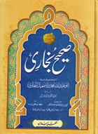 Sahih Bukhari (8 Vol) Arabic-Urdu Detailed Complete Set