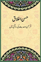 Husn-e-Akhlaaq New Edition Urdu Translation