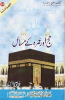 Hajj Aur Umra Kay Masaeyl