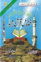 Fazaeyl Quran-e-Majeed