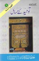 Tauheed Kay Masaeyl