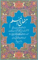 Minhaj-Ul-Muslim Urdu