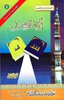 Ittba-e-Sunnat Kay Masaeyl
