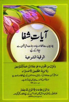 Ayat-E-Shifa Dua Card Large Size
