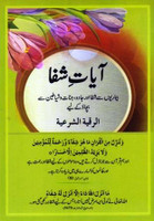 Ayat-E-Shifa Dua Card Regular Size