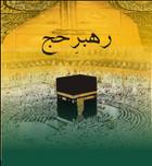 Rahbar-e-Hajj Card