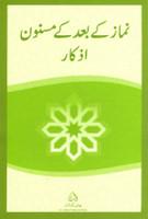 Namaz Kay Bad Kay Masnoon Azkar New Edition