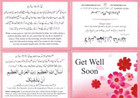 Get Well Soon Dua Card