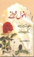 Anmool Khazaney - Khawateen Kay Liye