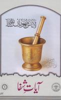 Ayat-e-Shifa (#1)