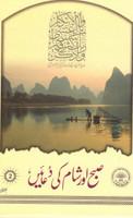 Subh-o-Shaam Ki Duain (#2)