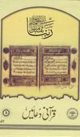 Qurani Duain (#5)