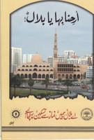 Ae Bilal Humain Namaz Say Taskeen Pohnchaiye (#8)