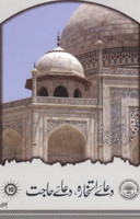 Dua-e-Istkhara Aur Dua-e-Hajat (#10)