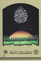 Sotay Waqt Aur Bedari Kay Waqt Kay Masnoon Azkar (#23)