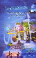 Alasma-al-Husna Pocket Size Card