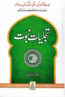 Tajalliyaat-e-Nabuwwat