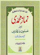Namaz-e-Muhammadi