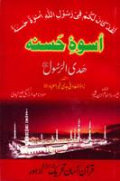 Uswa-e-Hasana s.a.w