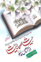 Hayat-e-Sahabiyat Kay Darkhashan Pehlu