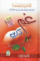 Ghum Na Karain Hard Cover