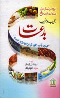 Ajeeb-o-Ghareeb Bidaat