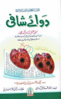 Dawa-e-Shaafi Hard Cover Edition