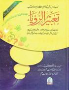 Tabeer-al-Ro'ya