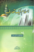 Islam Eik Ta'aruf New Edition Hard Cover