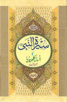 Seerat-Ul-Nabi Ka Encyclopedia