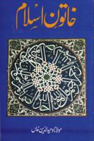 Khatoon-e-Islam