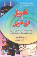 Taweez Aur Tauheed
