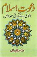 Dawat-e-Islam
