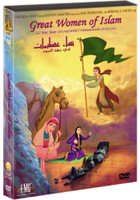 Great Women of Islam At The Time of Prophet (PBUH) DVD