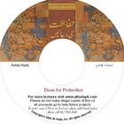 Hifazat Ki Duain By Asma Huda