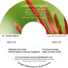 Tarbiyati Assorted Lectures 4 (4 Titles) MP3
