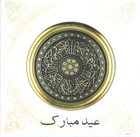 Eid Card With Qurbani Kay Masael (3)